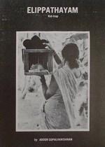 rat-trap-elippathayam-4389